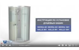 Видеоинструкция по сборке и установке душевых кабин WeltWasser Werra 801/901/1001, Halle 801/901/1001