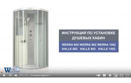 Видеоинструкция по сборке и установке душевых кабин WeltWasser Werra 802/902/1002, Halle 802/902/1002
