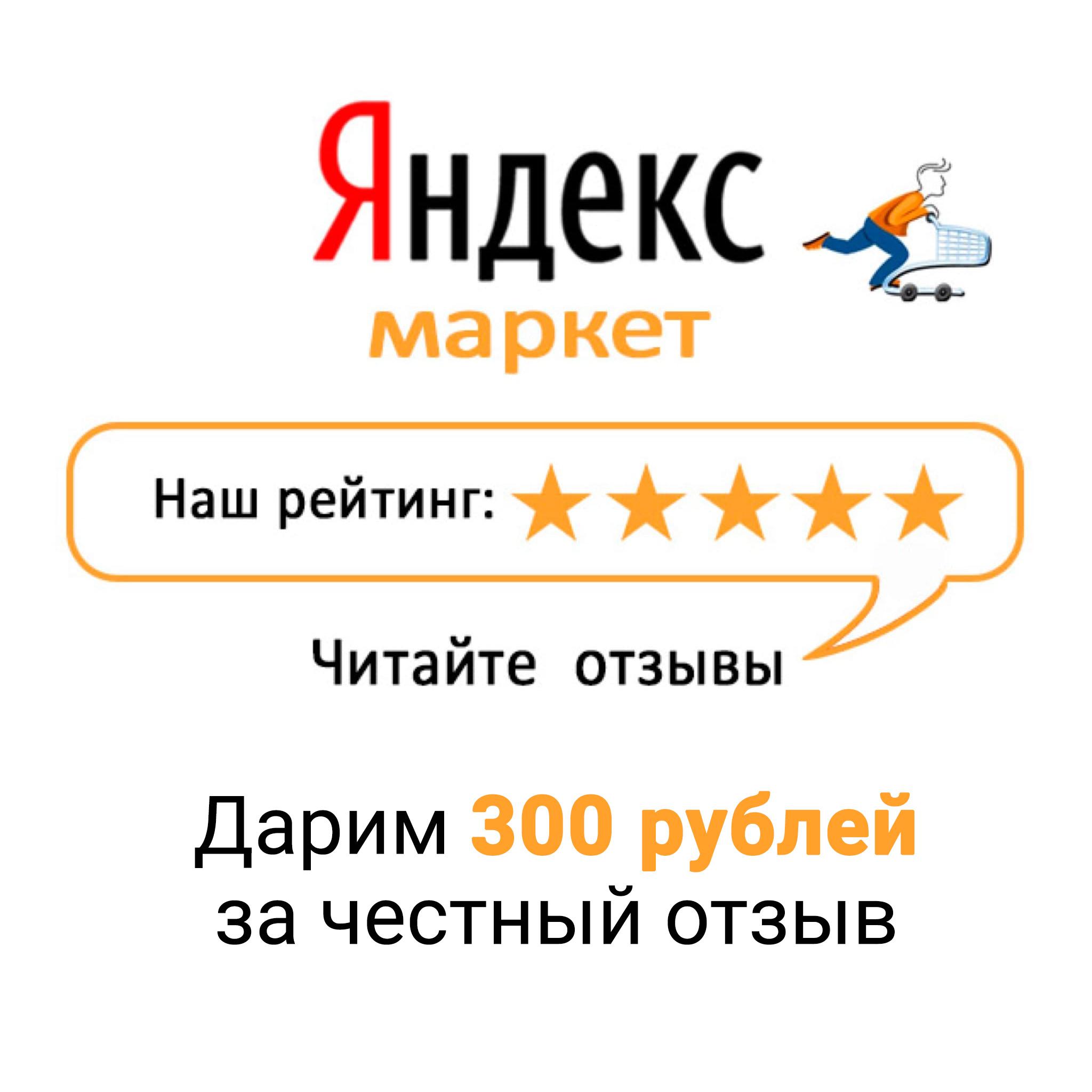 Отзыв на маркете